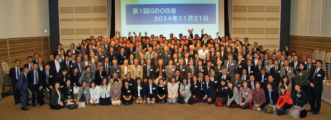 第5回GBOB会2019年9月18日(水)開催